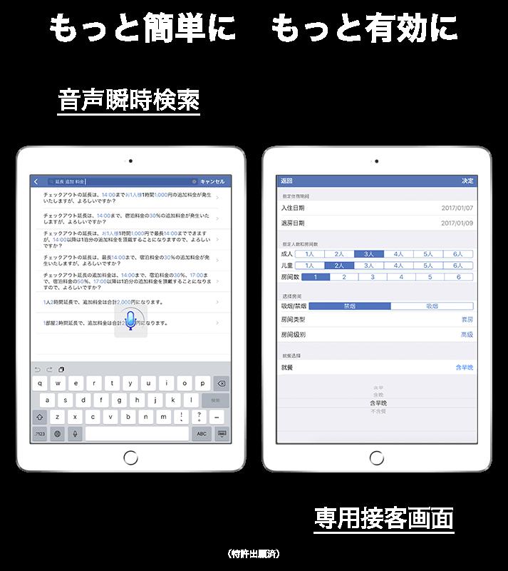 hp-ipad-page3