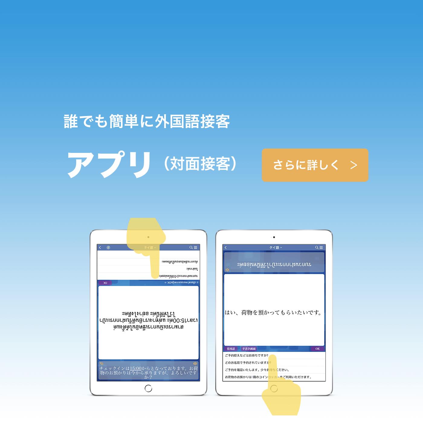 top-app38