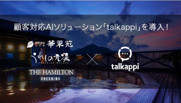 「talkappi」を嬉野温泉 ホテル華翠苑 系列3施設へ導入