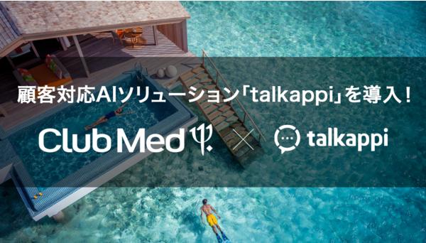 「talkappi」をクラブメッド(Club Med)へ導入