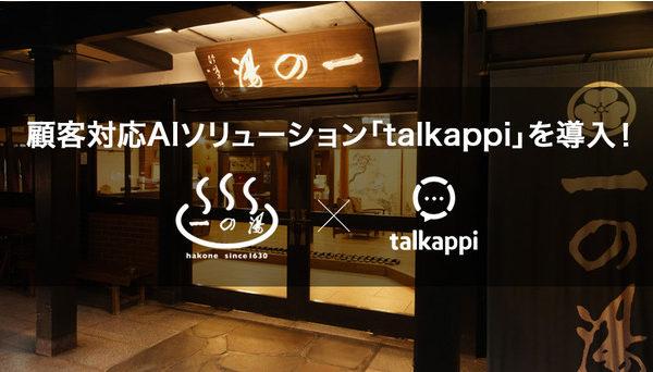 「talkappi」を箱根温泉旅館「一の湯」へ導入